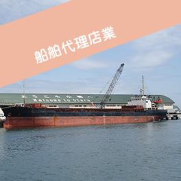 船舶代理店業